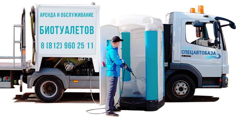 Санитарная обработка биотуалетов и туалетных кабин