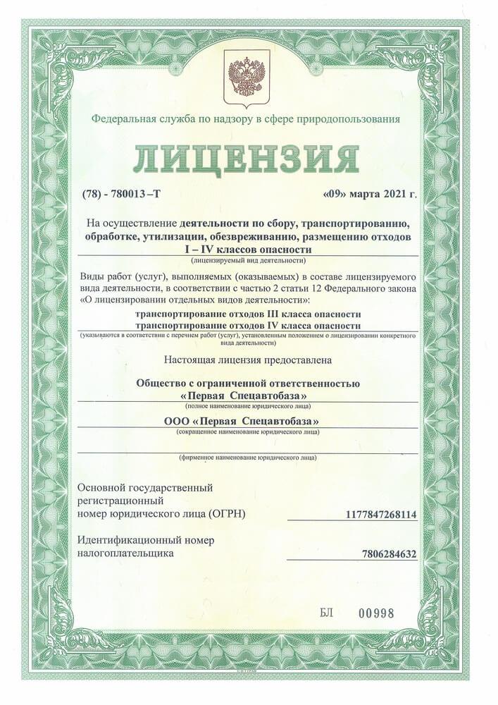 Лицензия_ПЕРВАЯ СПЕЦАВТОБАЗА_